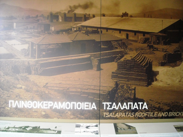 You are browsing images from the article: Μουσείο Τσαλαπάτα